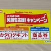 ワイズマート×東洋水産 smiles for All.ニッポンの笑顔を応援!キャンペーン