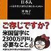 曖昧な気持ちで留学しようとしている人必読『留学で夢もお金も失う日本人』