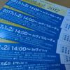 2回目の成人式2017のチケット完成! 【286/366】