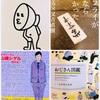 【書評】笑える本6選