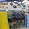 リアル店舗の求められる五感ディスプレイ・POP    〜販売促進〜