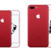 【検証】約10万円の赤いiPhoneと約1500円の赤いスキンシールをつけたiPhoneってほぼ同じ説