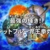 ベジットブルーvsカンバー! スーパードラゴンボールヒーローズ  監獄惑星編プロモーションアニメ4話 感想