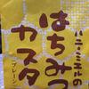 【北九州市グルメ】クリームたっぷり!ハニーミエルのシュークリームにはまってしまいそう(^q^)