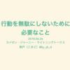 6/26 「カイゼン・ジャーニー・ライトニングトークス」で初LT登壇した