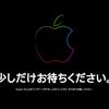 Apple、初売りを前に公式サイトがメンテナンス入り