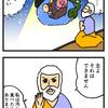 占いサービス宣伝漫画