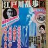 江戸川乱歩館 TOWN MOOK TOKUMA大活字マガジン VOL.5