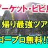 プーケット・ピピ島の最強オプショナルツアー【Gopro無料⁉】
