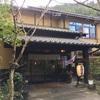 黒川温泉 旅館山河(熊本)