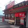【台湾料理】鮮亭