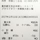 【肉亭ふたご本郷三丁目】大ボリュームの激ウマ焼肉丼がタダ!?【東大丼】