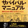 BuzzFeed Japanで掲載 『アメリカ海軍SEALのサバイバル・マニュアル』売れ行き好調。