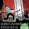 227日目「平成最後のお仕事」