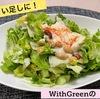 夕飯の一品に!神楽坂のサラダ専門店WithGreenでSサイズを持ち帰り!