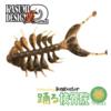 【霞デザイン】骨格のようなデザインのワームに新サイズ「踊る接骨院2.5インチ」追加!