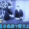 韓国「日韓請求権協定が憲法違反か判断」、常軌を逸した異常な対応である。日本はもう韓国を相手にするべきではない。