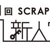 SCRAP出版新人賞創設!面白い謎を作って送りつけよう!