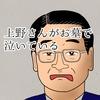 「上野さんがお墓で泣いている」業績が悪い販売店に上司が語った言葉