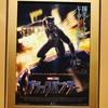 『ブラックパンサー』字幕版