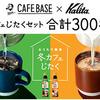 BOSS×Kalita おうちで簡単 冬カフェじたくキャンペーン