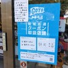 GOTOトラベルでお得に旅行!元々お得な伊豆トクが更に半額!行かなきゃ損の大盤振る舞い体験記!
