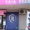 待望の2号店 こっさり系の旨いラーメン「麺 あやめ 北21条店」