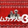 【映画】「ムカデ人間3」―ファンディスク―