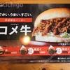 【竹の塚】コメダ珈琲店 コメ牛