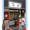 恵比寿の裏通りの激渋居酒屋「筑紫」をエクセルで描いてみた(でも閉店)