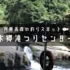 【熊本釣り堀】木郷滝つりセンター楽しすぎ!釣った魚は全部持ち帰れる!【釣りブログ】