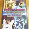 ちねり完全版DVD『よゐこの無人島0円生活~謎の巨大船が眠る島~』