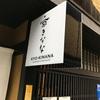 京都で和アイス食べるなら、祇園きなな。暑くても店内で待てるので穴場!