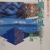 季刊 銀花 No.152 2007年冬 沖縄、藍の風 布人と画人と・・・ /与謝蕪村、空想美術展 -戸田勝久の愛する十六景・・・