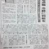 『朝日新聞』2021年1月20日朝刊にプレカリアートユニオンが取材に協力したコロナ禍による「希望退職 冷静に判断を」とする記事が掲載されました
