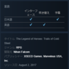Steam版「英雄伝説 閃の軌跡」の対応言語一覧で日本語UI・字幕にチェックが入る