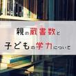 親の蔵書数と子どもの学力について