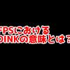 FPSの「Dink」ってどういう意味?意味を解説!【単語解説】