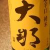 『大那』大いなる那須の大地に育まれたお酒。今回は、スッキリ飲める「超辛口純米」。
