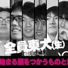 QuizKnockのオススメ動画(2018/01/01-2018/06/30)