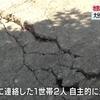 【前兆】大分県豊後大野市の山地で地割れで住民避難~地震の前兆の可能性は?