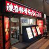 竹三郎で濃厚豚骨醤油ラーメン(浅草)