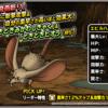 【DQMSL】「エビルハムスター」は高速魔獣アタッカー!ピオラからの飛燕斬りが強い!