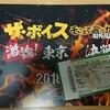 ザ・ボイス そこまで言うか! 場外乱闘 激論!東京大決戦。