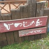 富良野に行ったら、ひつじの丘ジンギスカンで絶品サフォークジンギスカンを食べよう!