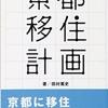 移住したいまちをつくる3つの条件「京都移住計画」田村 篤史さんの話を聞いてきた