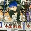 【本日発売】第3巻 読みました!【木星少女流星群】