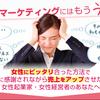 【女性起業】旦那の収入だけに頼っていられない!