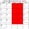 リペアマン山本の札幌リペア道中記VOL.46~スペインの風!!~