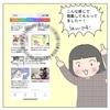「すくパラ倶楽部」掲載のお知らせ(16)&載っちまったよ!スマートニュース!